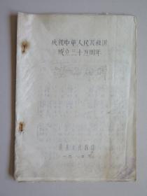 庆祝中华人民共和国成立35周年演唱材料(陵县文化馆油印本)