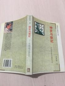 神灵与祭祀:中国传统宗教综论(无笔记)