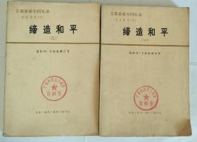艾森豪威尔回忆录白宫岁月(下):缔造和平(1-2)