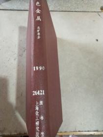 有色金属 1989