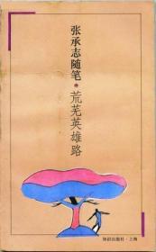 荒芜英雄路:当代中国作家随笔丛书·张承志随笔