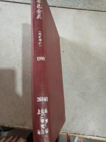 有色金属 1991