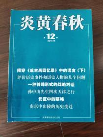 《炎黄春秋》2016年12册全