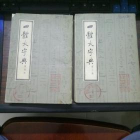 四体大字典(第三,四册两本合售)