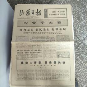山西日报1971.9.4