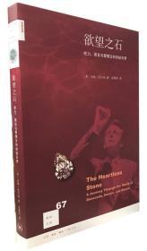 欲望之石:权力、谎言与爱情交织的钻石梦 一版一印 sl 原版书名Heartless stone: a journey through the world of diamonds, deceit, and desire