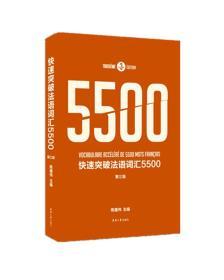 快速突破法语词汇5500(第三版)