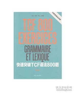快速突破TCF语法800题(第三版)