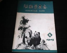 动物学杂志【1975年第4期】季刊
