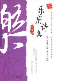 乐府诗集-图文版 郭茂倩 万卷 9787547024966