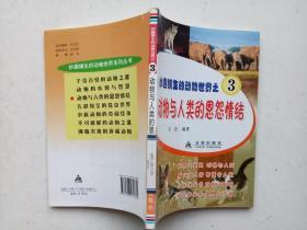 妙趣横生的动物世界之3:动物与人类的恩怨情结