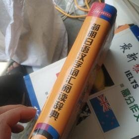 北大版日语辞书系列:简明日语汉字词汇阅读辞典