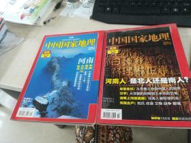 中国国家地理2008年河南专辑上下册带地图