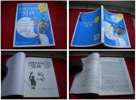 《读懂青春期男孩》,16开章程著,化学工业2015.7出版,6301号,图书