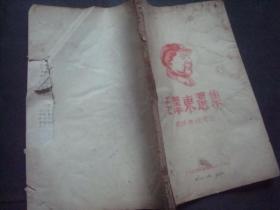 毛泽东选集成语典故牵引。油印本.16开,后面有稍不全处,中南林学院东方红采六一印