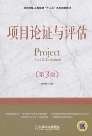 项目论证与评估-(第3版)未拆封*