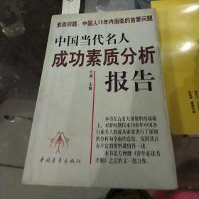 中国当代名人成功素质分析报告(上下)