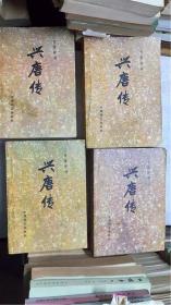 兴唐传 全四册