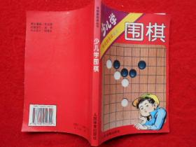 少儿学围棋 体校教练谈丛书