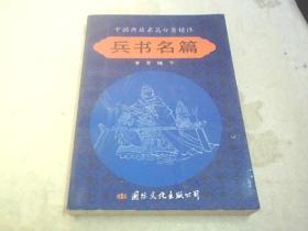 兵书名篇:中国典籍名篇分类精译