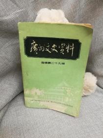 广州文史资料选辑第二十九辑