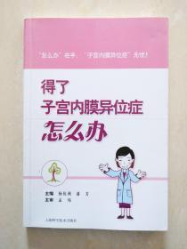 得了子宫内膜异位症怎么办