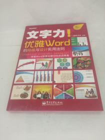 给力Office系列丛书:文字力!优雅Word的排版与设计实用法则(彩色印刷)