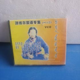 2VCD:腾格尔蒙语专辑