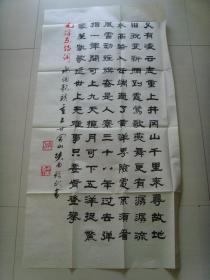 马显武:书法:毛泽东诗词一首(陕西省宁强县名家)