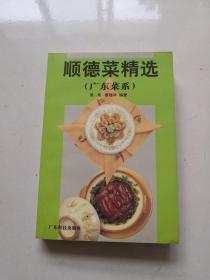 顺德菜精选:广东菜系
