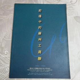 前进的苏州工商联(1954-1994)