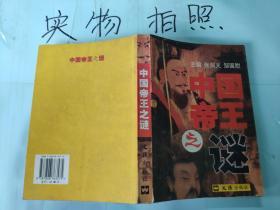 中国帝王之谜