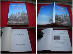 《与时代同行》,16开集体著,吉林2015.11出版,6302号,图书
