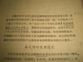 1954年:《官厅水库》全册
