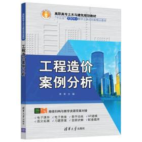 工程造价案例分析/高职高专土木与建筑规划教材