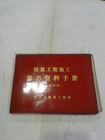建筑工程施工参考资料手册