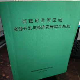 西藏尼洋河区域资源开发与经济发展综合规划
