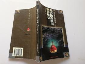 藏传佛教疑问解答集萃:爱心中爆发的智慧