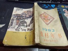 1982农村年书  大32开本