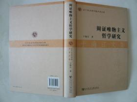 辩证唯物主义哲学研究(作者签赠本)
