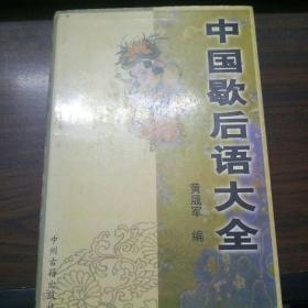 中国歇后语大全  中州古籍出版社