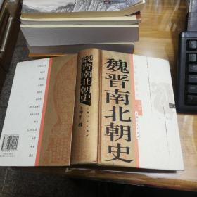 魏晋南北朝史 .32开