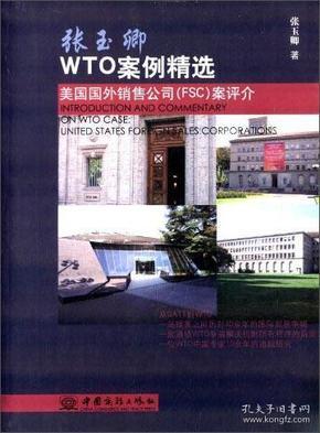 张玉卿WTO案例精选:美国国外销售公司(FSC)案评介