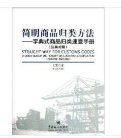 简明商品归类方法:字典式商品归类速查手册(汉英对照)  9F25d