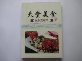 天堂美食:杭州菜精华