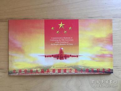 庆祝中华人民共和国成立五十周年纪念钞 伍拾圆 康银阁  1623