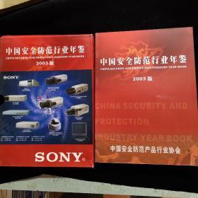 中国安全防范行业年鉴.2003版 含光盘、盒套