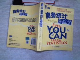 商務統計輕松學·變形。、