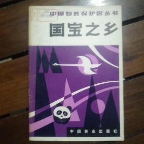 中国自然保护区丛书:国宝之乡--四川省自然保护区【馆藏】