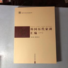 韩国历代家训汇编.1